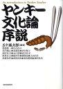 ヤンキー文化論序説 [ 五十嵐太郎 ]