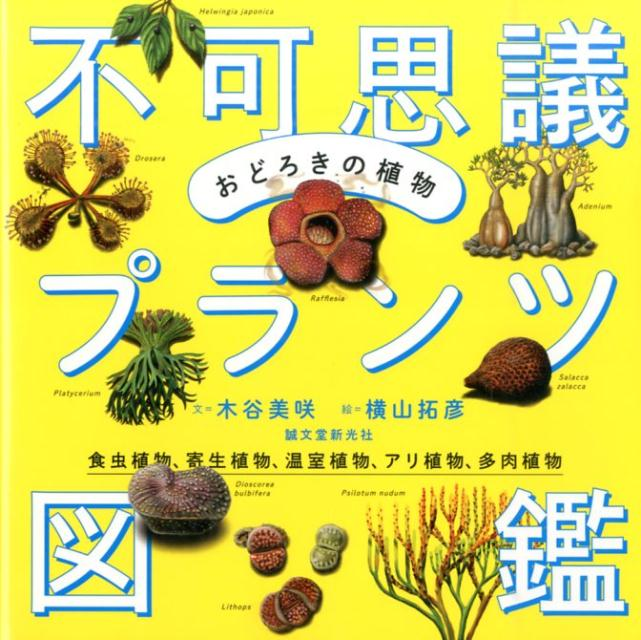 おどろきの植物不可思議プランツ図鑑 食虫植物、寄...の商品画像