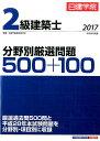 2級建築士分野別厳選問題500+100(平成29年