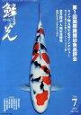 鱗光(2013-7) 第1回国際錦鯉幼魚品評会