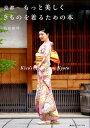 楽天楽天ブックス京都〜もっと美しくきものを着るための本 Kico's style from Kyoto [ 長尾姫呼 ]