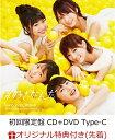 【楽天ブックス限定先着特典】#好きなんだ (初回限定盤 CD...