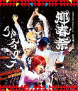 ARSMAGNA Special Live 私立九瓏ノ主学園 迎春祭【Blu-ray】 [ アルスマグナ ]