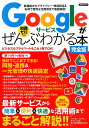 楽天楽天ブックスGoogleサービスがぜんぶわかる本完全版 新機能からプライバシー・快適設定&お得で便利な活用 (洋泉社MOOK)