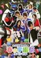 仮面ライダーフォーゼ スペシャルイベント 天ノ川学園高等学校 春の学園祭スペシャル