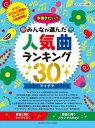 ピアノソロ ピアノソロ 今弾きたい!! みんなが選んだ人気曲ランキング30 〜アイデア〜