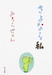 さよなら私 (角川文庫) [ みうら じゅん ]