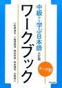 テーマ別 中級から学ぶ日本語 〈三訂版〉 ワークブック [ 松田浩志 ]
