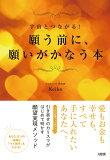 願う前に、願いがかなう本 [ Keiko ]
