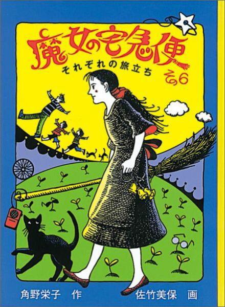 魔女の宅急便(その6) それぞれの旅立ち (福音館創作童話シリーズ) [ 角野栄子 ]...:book:13243574
