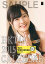 本村碧唯 AKS2015 カレンダー HKT HKT48 発行年月:2014年12月中旬 ISBN:4971869374662 本 カレンダー・手帳・家計簿