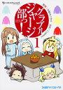 グラブルジャージ部っ!1 (ファミ通クリアコミックス) Cygames