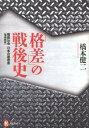 「格差」の戦後史増補新版 階級社会日本の履歴書 (河出ブックス) [ 橋本健二 ]