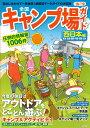 全国キャンプ場ガイド西日本編('18-'19) (昭文社ムック)