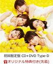 【楽天ブックス限定先着特典】#好きなんだ (初回限定盤 CD+DVD Type-D) (生写真付き) [ AKB48 ]