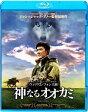 神なるオオカミ【Blu-ray】