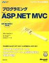 プログラミングMicrosoft ASP.NET MVC ASP.NET MVC 3対応版 (マイクロソフト公式解説書) [ ディノ・エスポシト ]