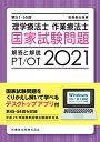 理学療法士・作業療法士国家試験問題解答と解説(2021(第51-55回)) デスクトップアプリ付(第45-54回を収録) [ 医歯薬出版 ]