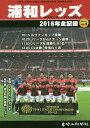 浦和レッズー2016年全記録