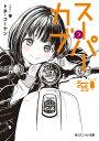 スーパーカブ3 (角川スニーカー文庫) トネ コーケン