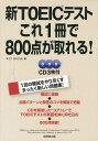 新TOEICテストこれ1冊で800点が取れる! [ Wit House ]