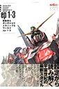 機動戦士ガンダムUCメカニック&ワールド(ep1-3)