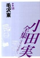 小田実全集(評論 第15巻)