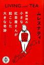ムレスナティー 阪神間の小さな紅茶屋さんが起こした大きな奇跡 阪神間の小さな紅茶屋さんが起こした大きな奇跡