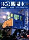 電気機関車EX(Vol.06(2018 Win) 電機を探究するすべての人へ 特集:いま魅力の国鉄色