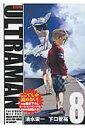 ULTRAMAN(8)特装版 DVD付特装版 ([特装版コミック]) 清水栄一(漫画家)