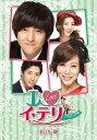 I LOVE イ・テリ <ノーカット完全版> DVD-BOX2 [ キム・ギボム ]