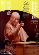 桂枝雀 名演集 第2シリーズ 第1巻 高津の富 軒づけ