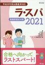 ラ・スパ(2021) 看護師国試対策 [ ラ・スパ編集委員会 ]