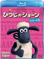 ひつじのショーン シリーズ3【Blu-ray】