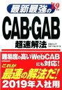 最新最強のCAB・GAB超速解法('19年版) [ 日本キャリアサポートセンター ]