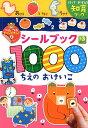 シールブック1000ちえのおけいこ はっておぼえる知育ブック (ぺたぺたチャンピオン!)
