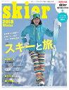 skier(2018) 特集:スキーと旅 (別冊山と溪谷)