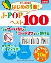 保存版!ギター弾き語り 「全曲セーハなし」「コード3つ」から弾ける はじめの1曲!J-POPベスト1