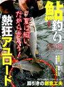 鮎釣り(2018) 熱狂アユロード/扇引きの創意工夫 (別冊つり人)