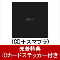 【先着特典】MADE (CD+スマプラ) (ICカードステッカー付き)