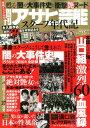 週刊アサヒ芸能 創刊60周年特別記念号 スクープ年代記