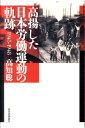 高揚した日本労働運動の軌跡 1945-1948 [ 高知聡 ]