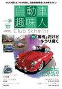 自動車趣味人 ISSUE21 (メディアパルムック)