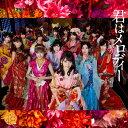 君はメロディー (初回限定盤 CD+DVD Type-B) [ AKB48 ]