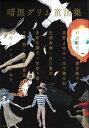 『暗黒グリム童話集』/村田喜代子・長野まゆみ・松浦寿輝・多和田葉子・千早茜・穂村弘 〇