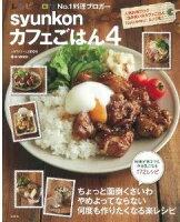 syunkonカフェごはん(4)