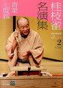 桂枝雀 名演集 第2シリーズ 第2巻 青菜 七度狐 (DVDブック) [ 桂 枝雀 ]
