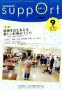 さぽーと(no.716(2016・9)) [ 日本知的障害者福祉協会 ]