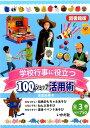 図書館版学校行事に役立つ100円ショップ活用術(全3巻)