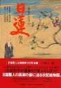 【バーゲン本】あなただけの日蓮聖人 立松 和平
